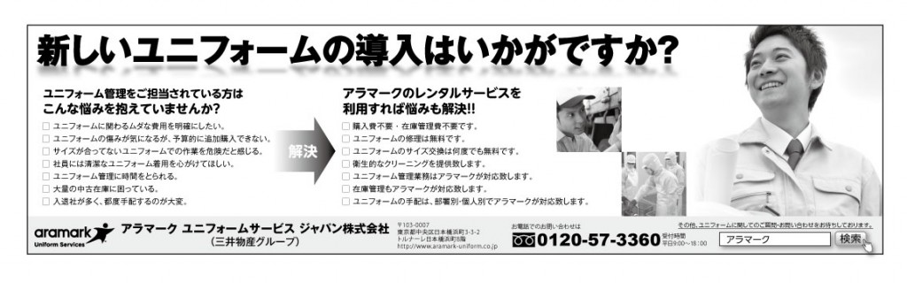 aramark広告